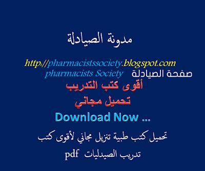 مدونة الصيادلة تحميل كتب طبية صيدلية pdf مدونه الصيادله