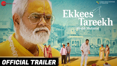 Ekkees Tareekh Shubh Muhurat (2018): MP3 Naa Songs Free Download