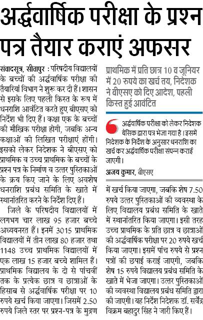 Basic Shiksha Latest News pariksha ke prashn patra taiyaar karayen Afsar