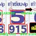 มาแล้ว...เลขเด็ดงวดนี้ 3ตัวตรงๆ หวยซอง เก้าเซียนVIP เลขชุดเดียว งวดวันที่ 2/3/61