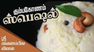 Sri Mangalambika Hotel in Kumbakonam | Famous Veg Meals Hotel in Kumbakonam | Tasty Food