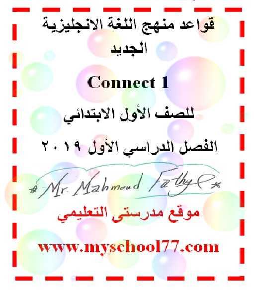 ملخص قواعد منهج اللغة الانجليزية الجديد connect 1 للصف الأول الابتدائي 2019 مستر محمود فتحى