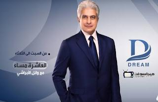 برنامج العاشرة مساء مع وائل الابراشي