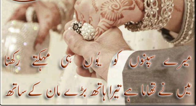 Cute Islamic Couples Hd Wallpapers Poetry Blog New Urdu Poetry With Beautiful Background