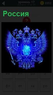 Герб России выполнен в синих цветах на черном фоне, символ государства