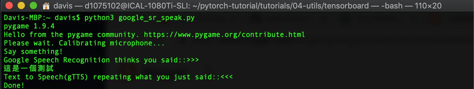 實作一個應聲蟲(speech-to-text + text-to-speech)範例(python)