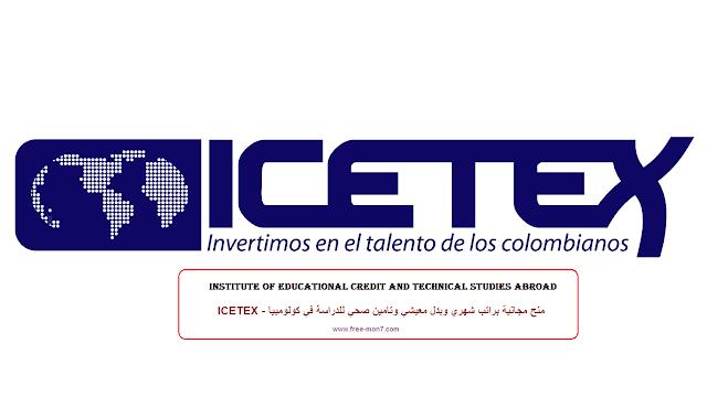 منح مجانية براتب شهري وبدل معيشي وتامين صحي للدراسة في كولومبيا - ICETEX