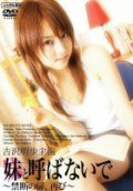 Film My Pretty Sister (2006) Full Movie