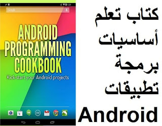 كتاب تعلم أساسيات برمجة تطبيقات Android حصري باللغة الأنكليزية