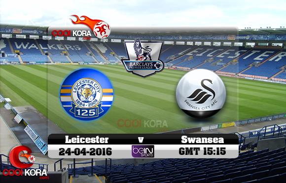 مشاهدة مباراة ليستر سيتي وسوانزي سيتي اليوم 24-4-2016 في الدوري الإنجليزي