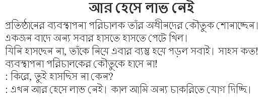Ar Heshe Lav Nai bangla Jokes | Read valobashar premer boroder golpo