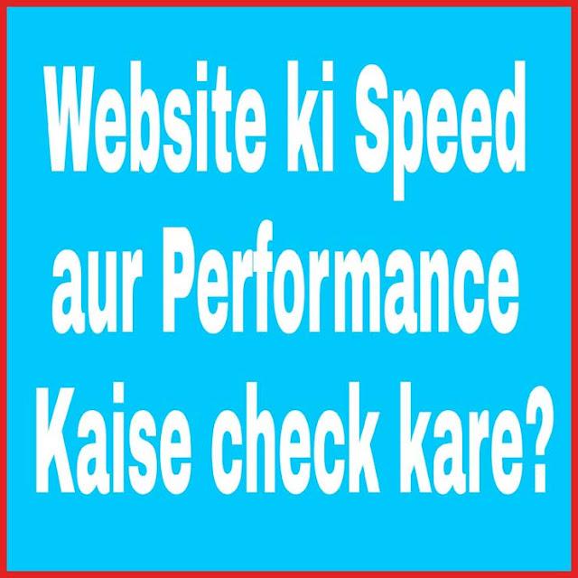 Website ya Blog ki Speed Kaise Check kare? Best Free Tools