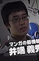Ibata Yoshihide