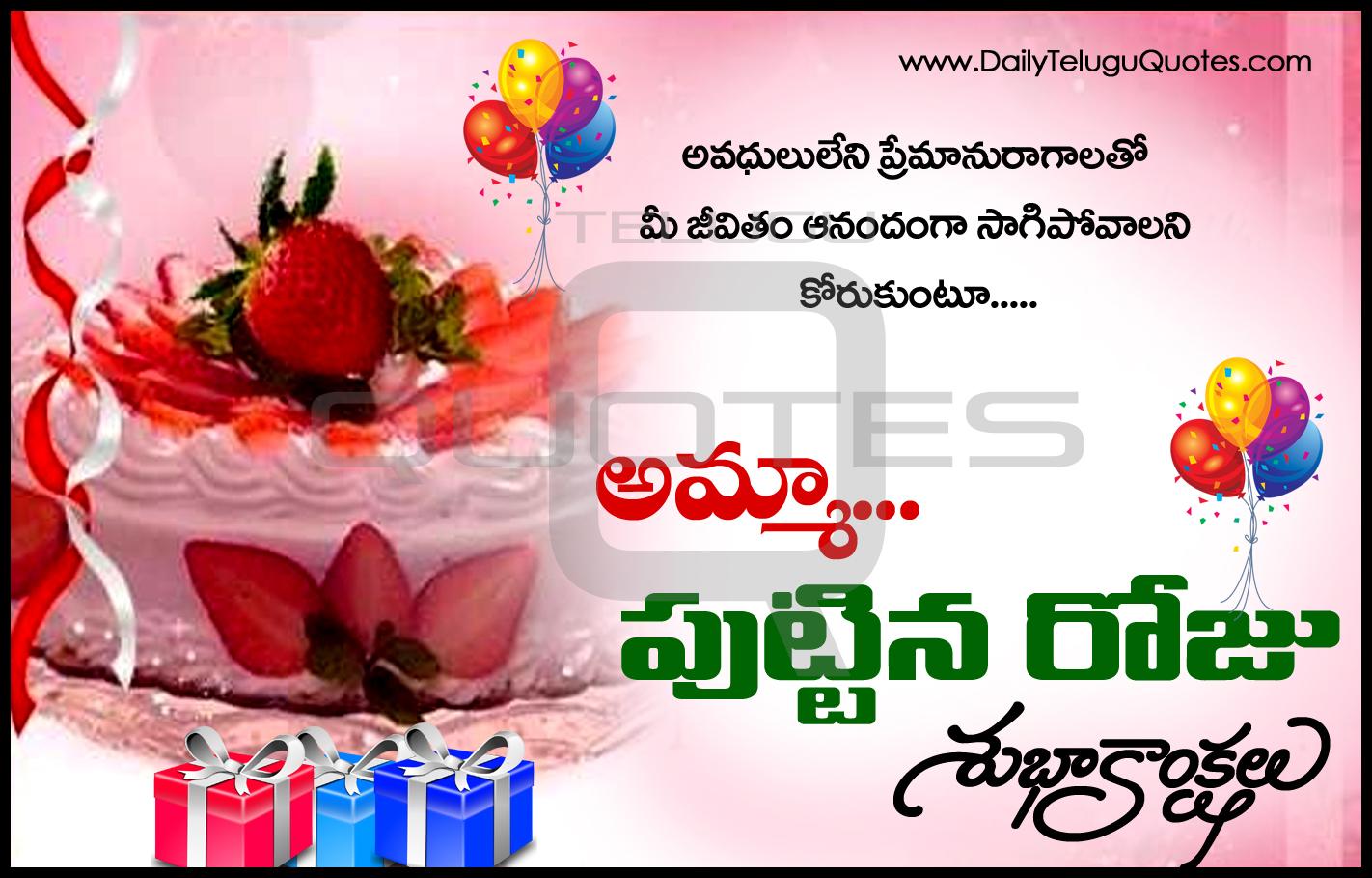 Happy Birthday Wishes In Telugu Amma Telugu Kavithalu Images Telugu Quotes On Mothers Birthday Greetings Images Dailyteluguquotes Com