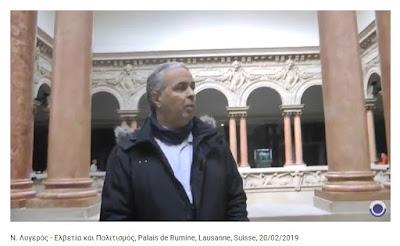 Λωζάννη | Διάλεξη Δρ. Νίκου Λυγερού | Ο Ελληνισμός ενάντια στο Προσύμφωνο των Πρεσπών