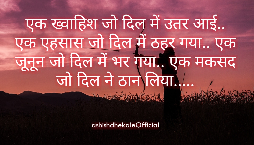 Hindi Quotes Ashishdhekaleofficial