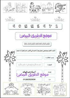 حمل مذكرة منهح كونيكت Connect 1 للصف الاول الابتدائى منهج جديد لمستر صلاح عبد السلام