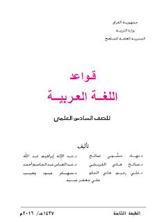 كتاب قواعد اللغة العربية للصف السادس العلمي 2016