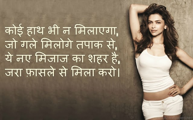 Naye Mizaaz Ka Shahar Hindi Shayari Images