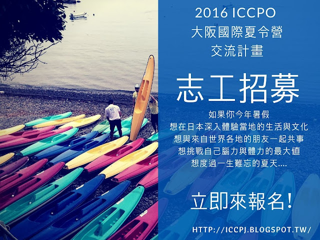 ICCPO 2016 recruit