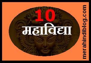 साधनाओं की बात आते ही दस महाविद्या का नाम सबसे ऊपर आता है - 10 kahavidya