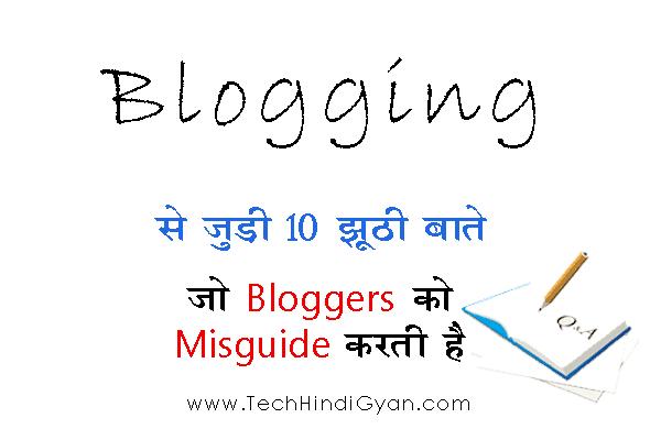 Blogging से जुड़ी 10 बाते | जो Bloggers को Misguide करती है