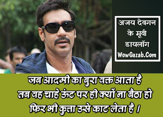 अजय दवगन क मव डयलग मटवशनल