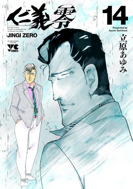 Jingi Zero, obra original de Ayumi Tachihara