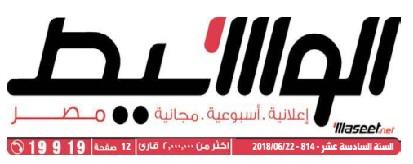 وسيط القاهرة عدد الجمعة 22 يونيو 2018 م