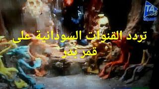 تردد القنوات السودانية على القمر عربسات 26 °