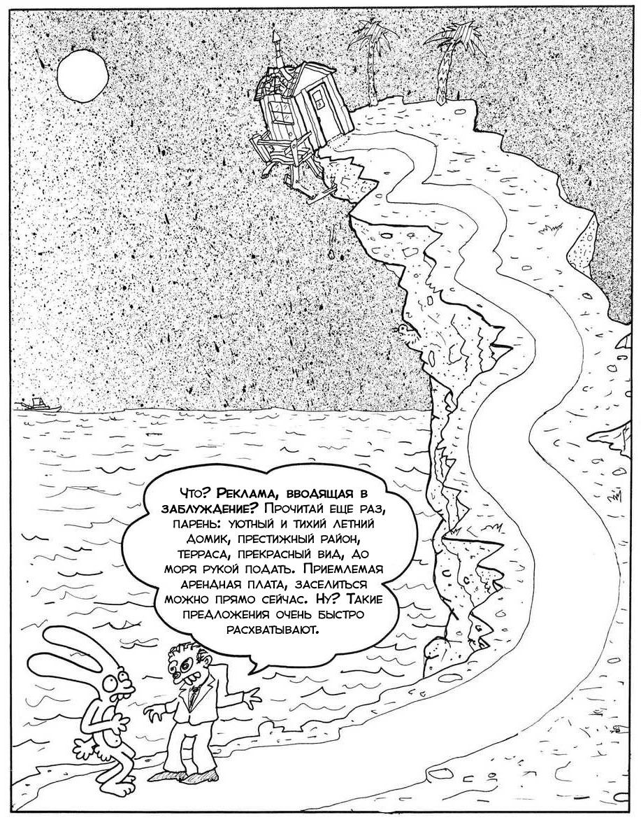 Жизнь в аду - Пляжный домик Бинки