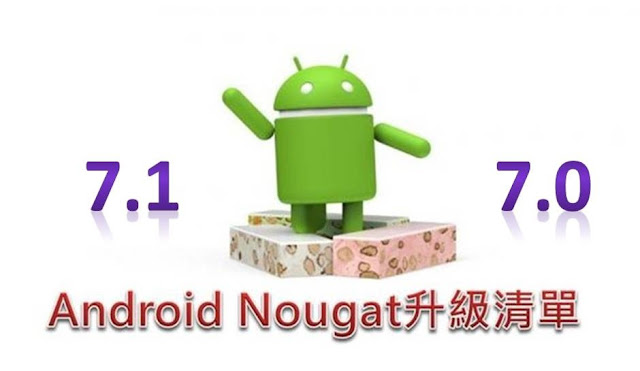 Android 7.1 升級之後的android 7.0