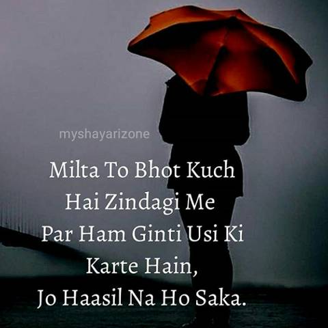 Sad Zindagi Lines SMS Image in Hindi