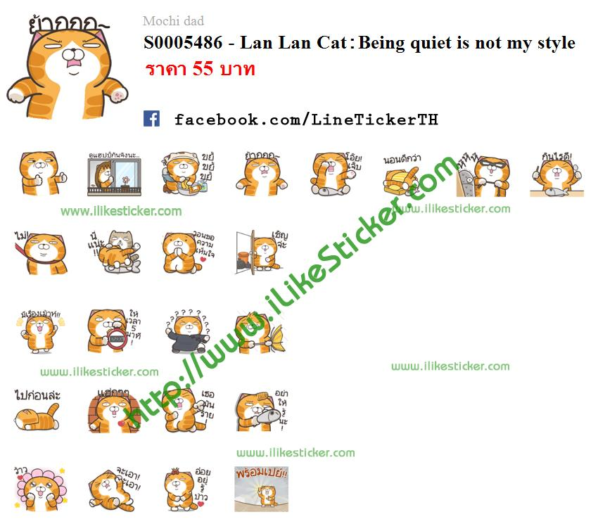Lan Lan Cat:Being quiet is not my style