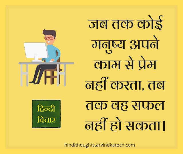 Hindi Thought, Meaning, Hindi Quote, Suvichar, work, succeed, love,