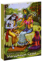 Санатана дас (Развозжаев С.И.). Манджари Сева