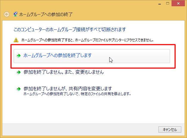 Windows 8.1 設定時間にスリープしない -3