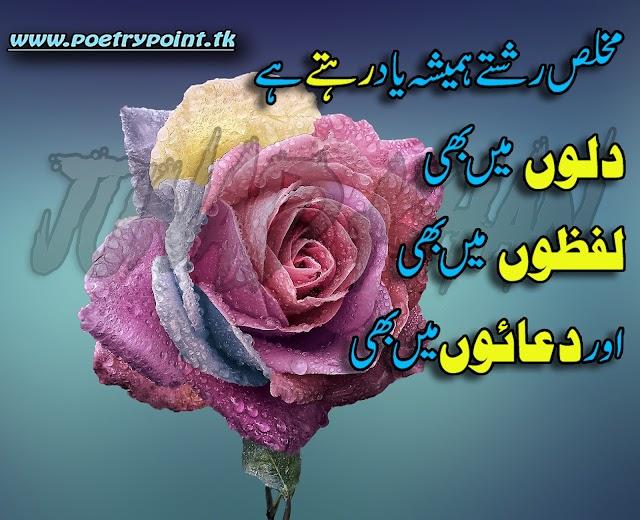 "Urdu Aqwal e zareen "" Mukhlis rishte hamesha yad rehte han"" // urdu quotes// Awqal e zareen sms"