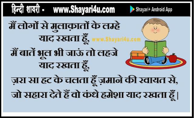 लोगों से मुलाक़ातों - Life Mulakat Lehja Hindi Shayari