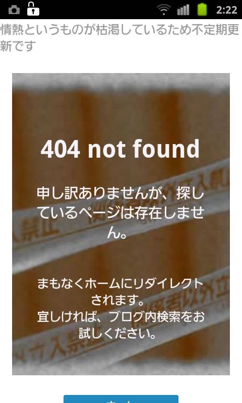 Blogger カスタム 404 ページ -1