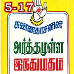 அர்த்தமுள்ள இந்து மதம் பாகம் 5 - 17 - ஆடியோ - கவியரசர் கண்ணதாசன்