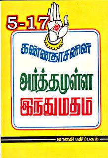 Arthamulla indhu madham mp3 part-5 Audio book Listen online, அர்த்தமுள்ள இந்து மதம் பாகம் 5 - இந்து மதம் என்றால் என்ன?  இந்து மதத்தின் சிறப்புகள் - Kaviyarasu Kannadasan, valviyal thatuvangal, indhu madha vaalkai murai, indu madham endral enna?