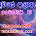 රාහු කාලය | ලග්න පලාපල 2020 | Rahu Kalaya 2020 |2020-11-19