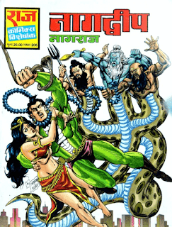 Nagdweep-Comics-in-Hindi-PDF-Free-Download