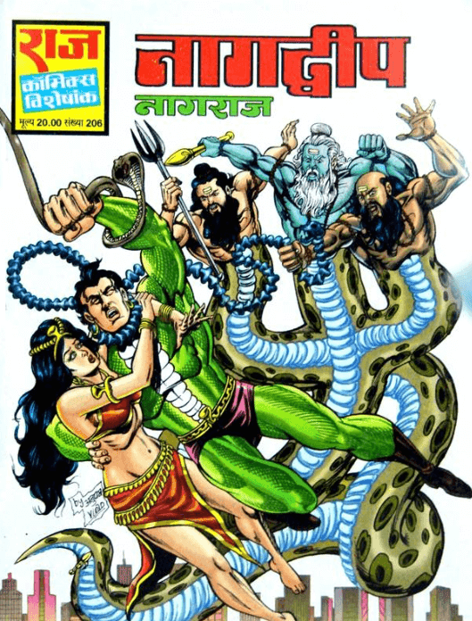 नाग्द्वीप कॉमिक्स पीडीऍफ़ पुस्तक हिंदी में  | Nagdweep Comics in Hindi PDF Free Download