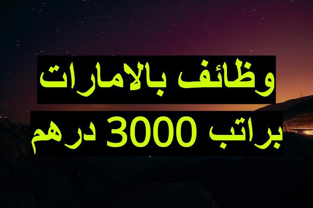 وظائف بالامارات براتب 3000 درهم