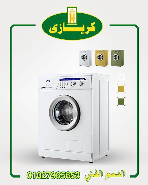 توكيل خدمة عملاء صيانة غسالات كريازى بالقاهرة