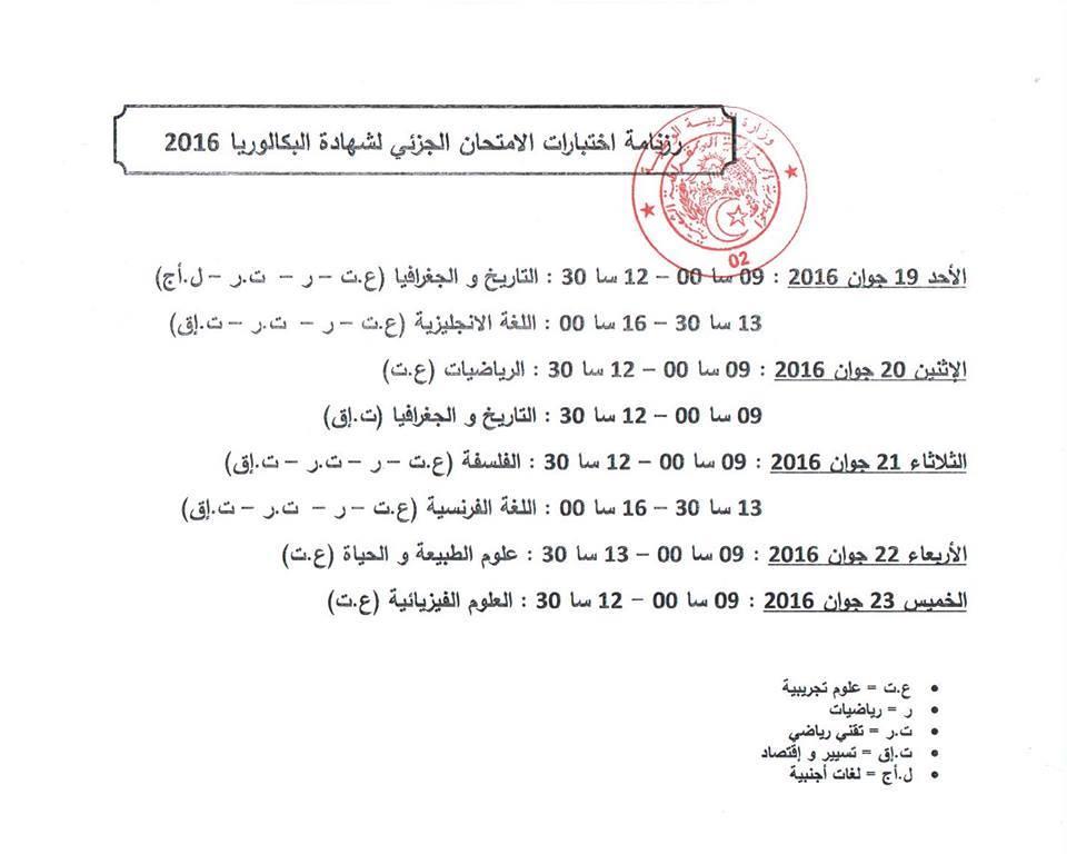 الامتحان الجزئي لشهادة البكالوريا 2016