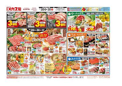 【PR】フードスクエア/越谷ツインシティ店のチラシ9月28日号