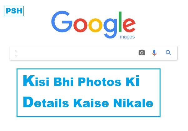 Google Se Kisi Bhi Images Photos Ki Details Kaise Nikale